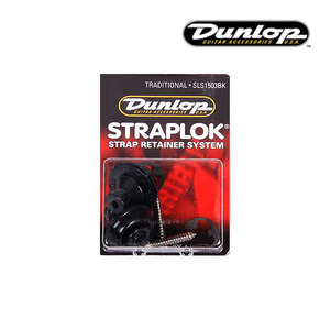 던롭 스트랩락 스트랩핀 SLS1503BK Traditional Dunlop Strap Lock